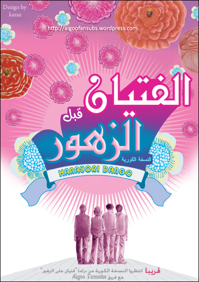 boys-flowers-poster