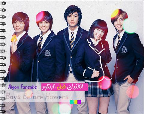 فريق Aigoo Fansubs يقدم الحلقات (11+12) من الفتيان قبل الزهور Boys Before Flowers,أنيدرا
