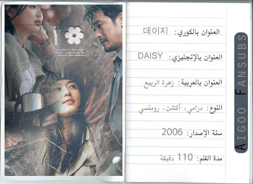 daisy-3