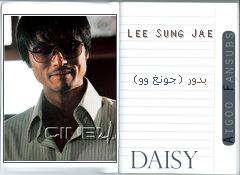 daisy-4