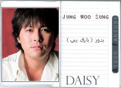 daisy-6