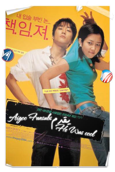 hewascool-aigoofansubs-poster
